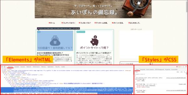ブログ初心者でも「デベロッパーツール」でおしゃれサイトのCSSをコピペできる方法