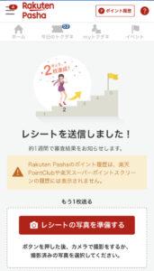 年200万貯金した主婦がおすすめする無料の節約レシートアプリ【楽天パシャ】