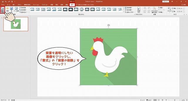 ワードプレスのアイキャッチ画像はパワーポイントで作れる!パワポの便利機能の使い方