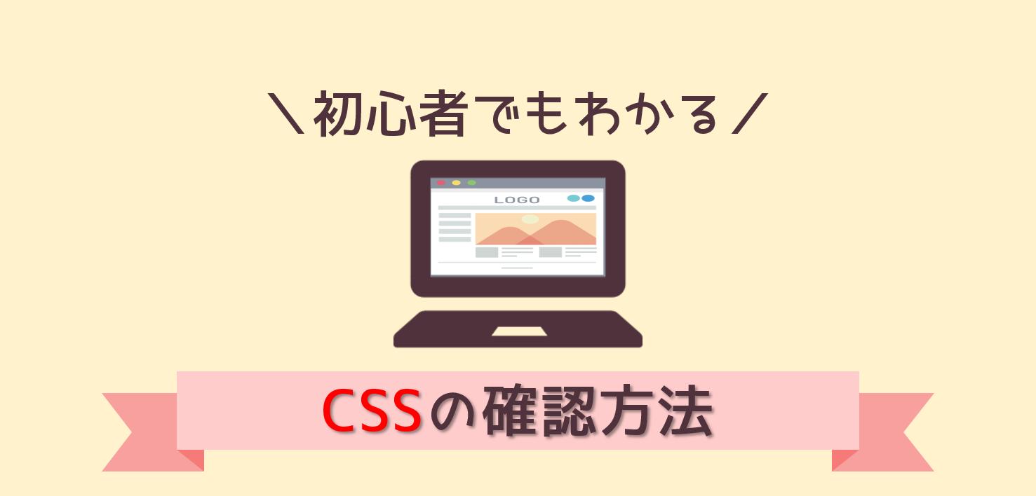 ブログ初心者でも「デベロッパーツール」で気になるサイトのCSSが確認できる方法