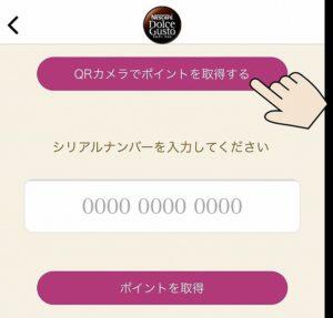 ネスレドルチェグストの箱はポイントになる!QRコードをアプリで認証して商品と交換しよう!