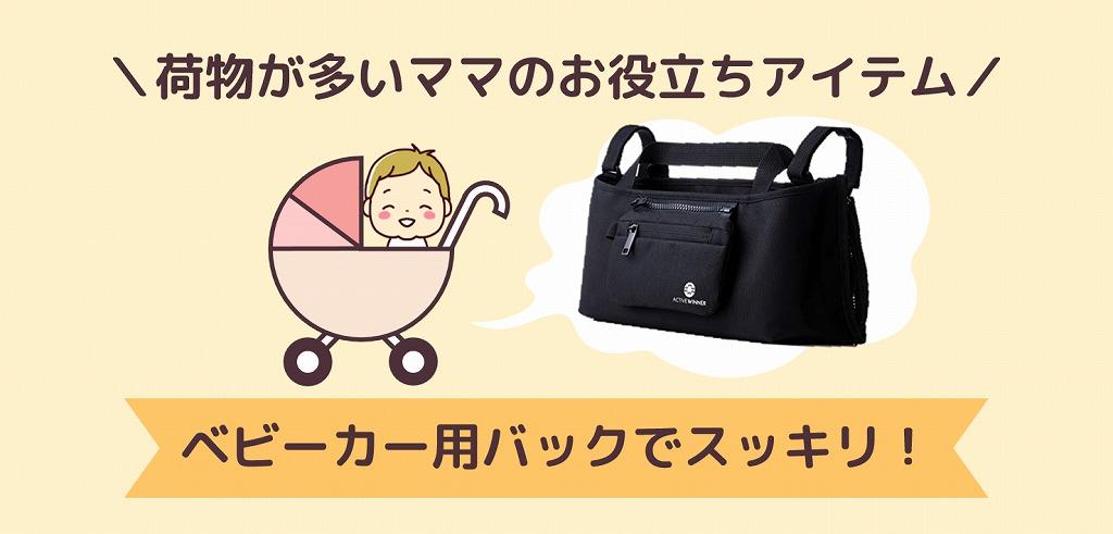 買って良かったベビーグッズ|荷物が多いママにベビーカー用バックがおすすめ!