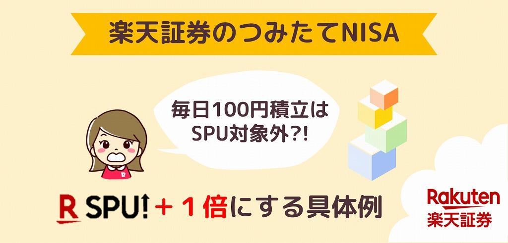 楽天証券の毎日100円積立はSPU対象外!+1倍対象に変更する方法