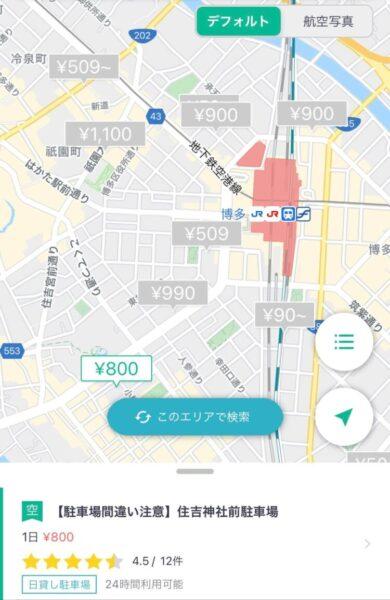 駐車場はakippaで予約が安い!福岡の博多や天神でお得にポイ活する方法