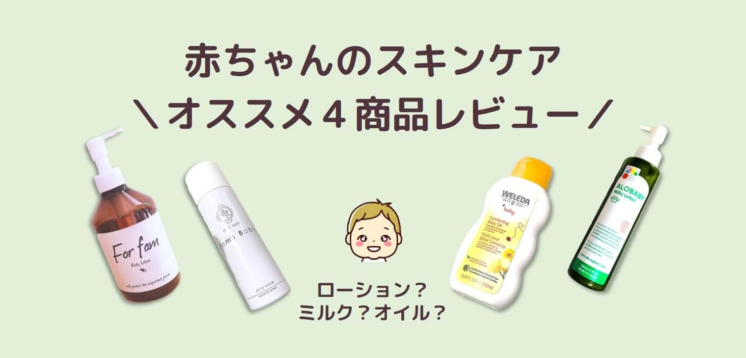 赤ちゃんの保湿はどれがいい?実際に使ってみたおすすめ4商品口コミレビュー