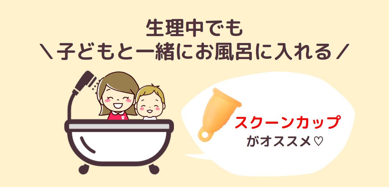 生理中のお風呂に月経カップの『スクーンカップ』が便利!ワンオペ育児ママの口コミレビュー