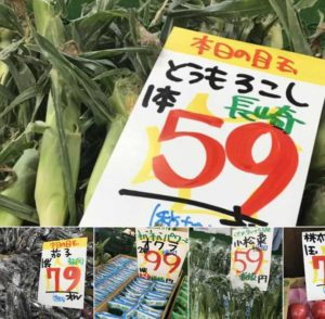 バカ安八百屋の野菜が激安!食費節約に大助かりな福岡ママのおすすめ店