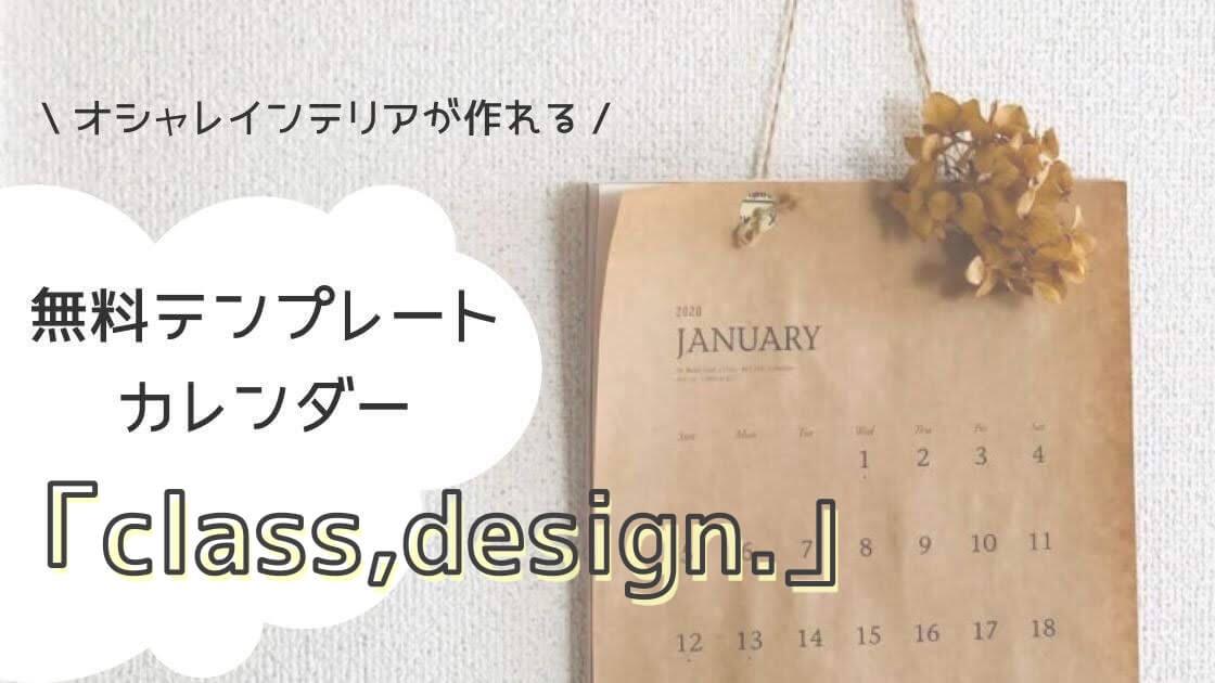 可愛い手作りカレンダー