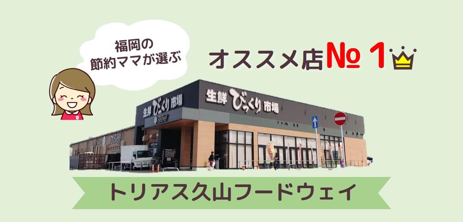 福岡のおすすめ店フードウェイ