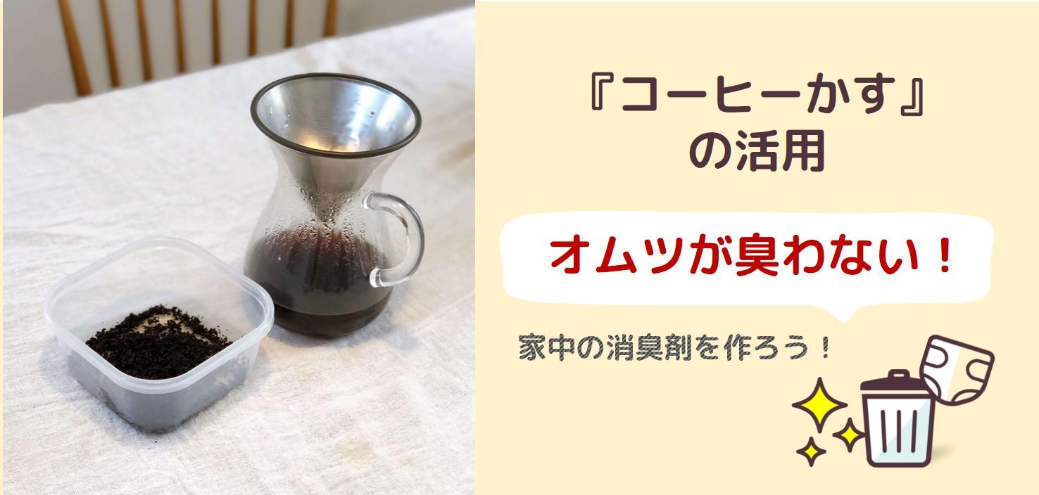 オムツの臭い対策に天然消臭剤『コーヒーかす』