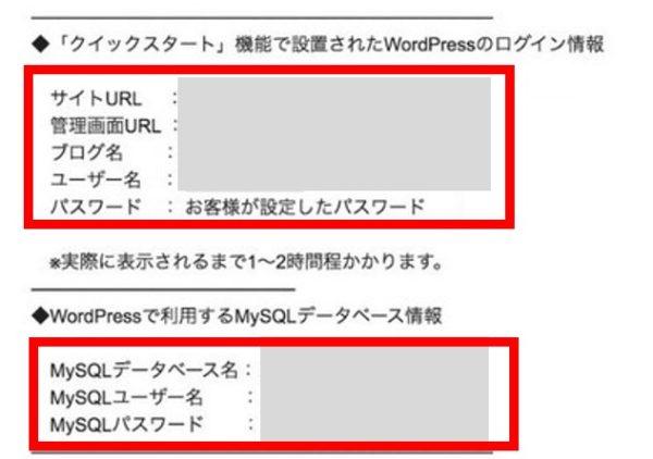 ブログ初心者におすすめ!たった10分でワードプレスをエックスサーバーで始める方法