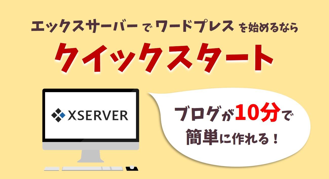 ブログ初心者がエックスサーバーでワードプレスを始める方法