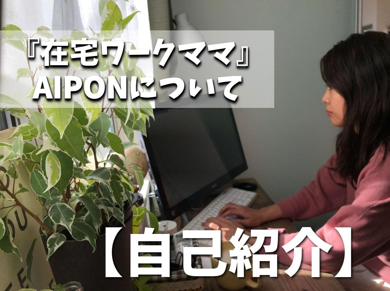 福岡の在宅ワークママAIPONについて自己紹介