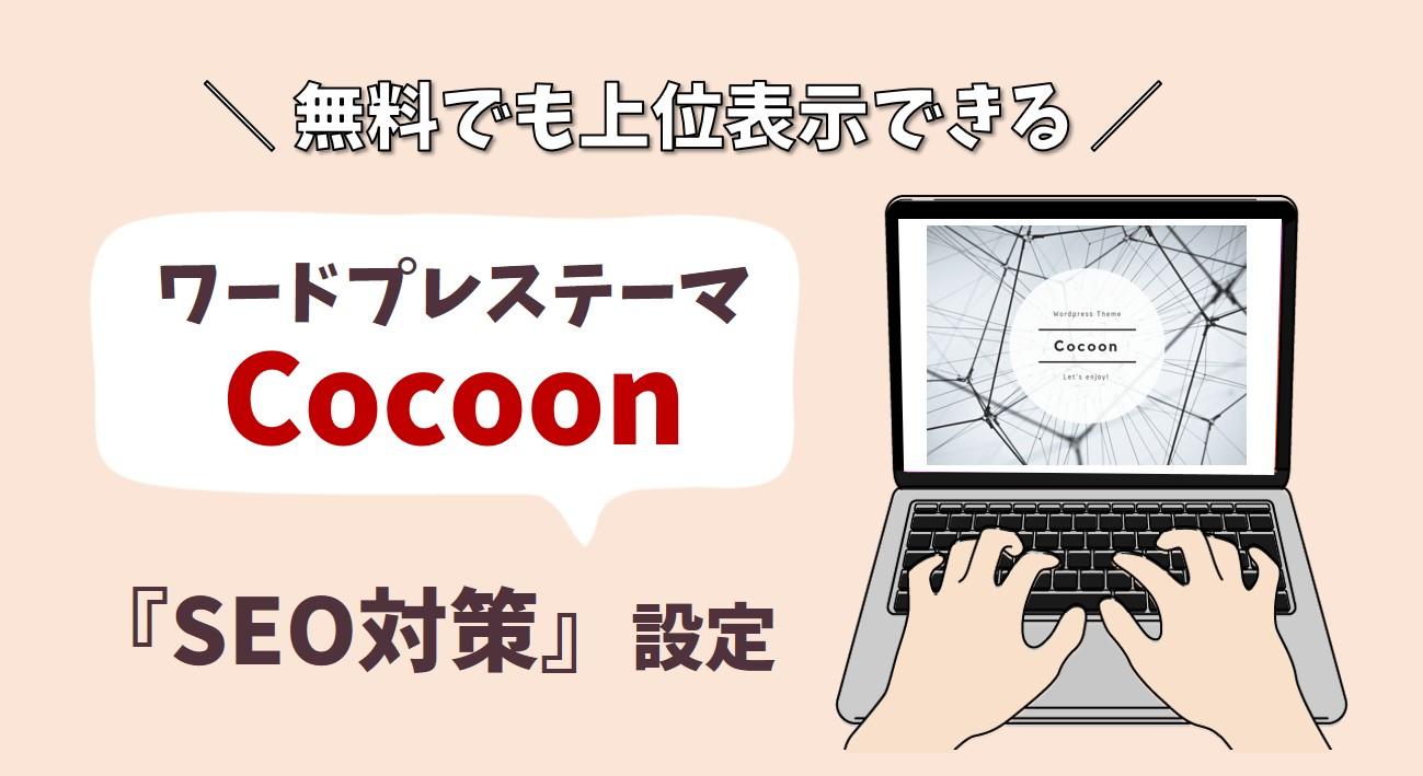 Cocoonで検索上位を狙うSEO対策|ブログ初心者におすすめの設定