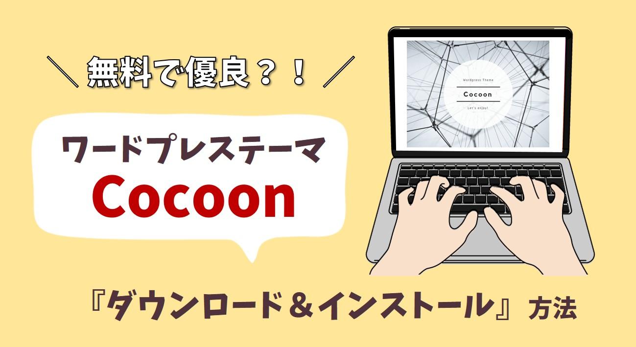 無料テーマ『Cocoon』でブログを始める方法|ダウンロード&インストールのやり方