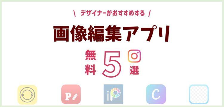 【2021年版】インスタの画像編集に役立つデザイナーがおすすめするアプリ5選