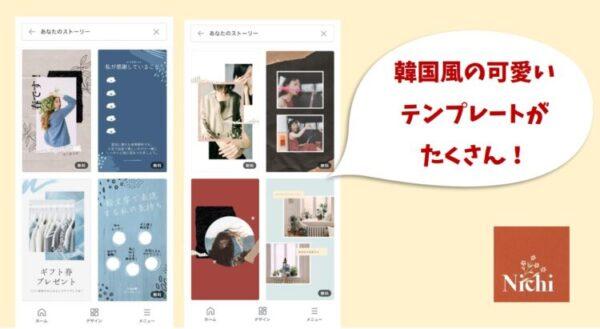 インスタの文字入れや画像・動画編集におすすめ無料加工アプリ8選【Nichi】