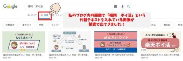Cocoonで検索上位を狙うSEO対策|ブログ初心者におすすめの設定「代替テキスト=ait属性」