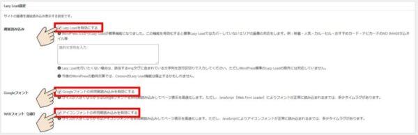 Cocoonで検索上位を狙うSEO対策|ブログ初心者におすすめの設定「高速化設定」