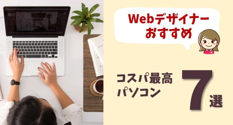 Webデザイン初心者におすすめなパソコンの選び方|デザイナーが選ぶコスパ最高PC7選