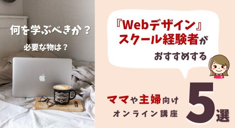 【Webデザインスクール】在宅で働くママデザイナーがおすすめする講座6選