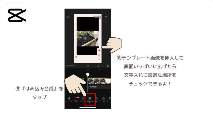 【2021年版】インスタのリールやストーリーズの動画編集に役立つアプリ【CapCut】