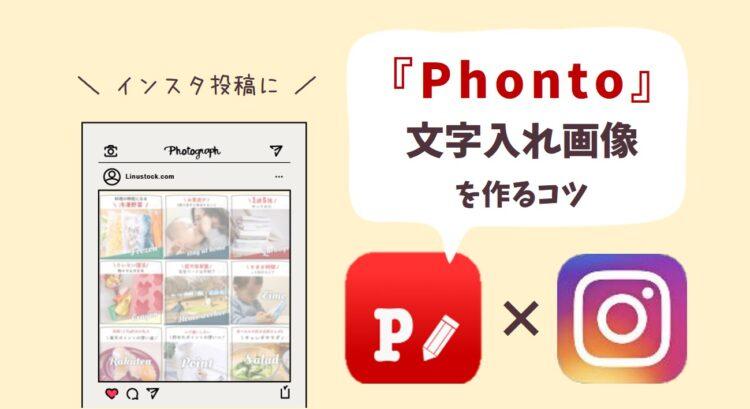 インスタで文字入れ画像を作れるアプリ|Phontoで加工するやり方
